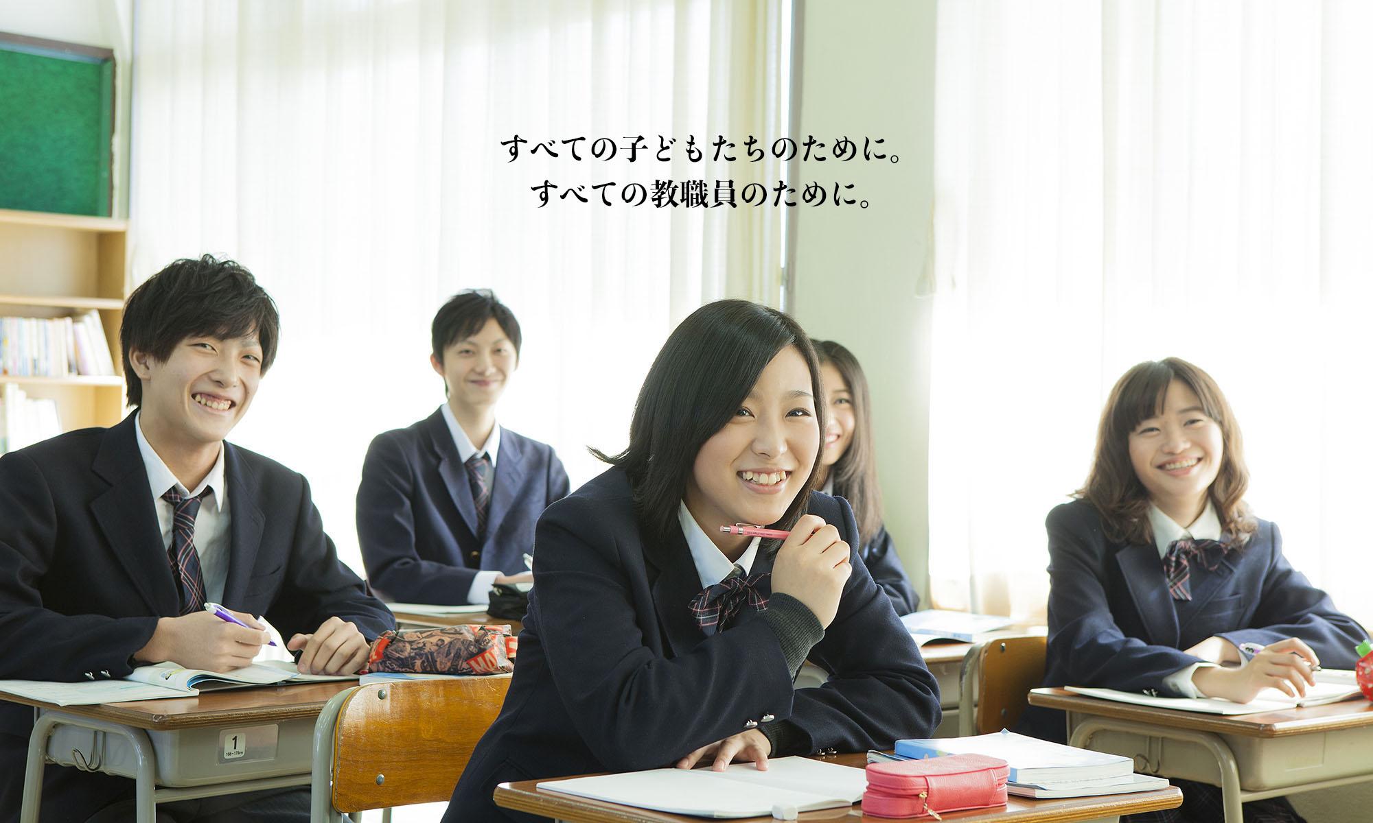 群馬県高等学校教職員組合
